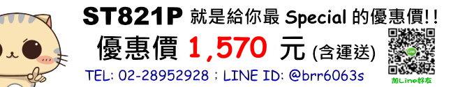 price-ST821P
