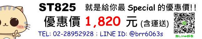 price-ST825