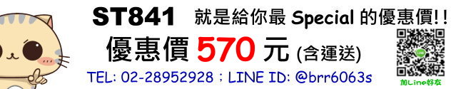 price-ST841