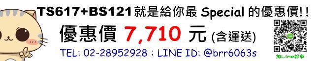 price-TS617-BS121