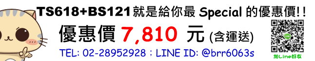 price-TS618-BS121