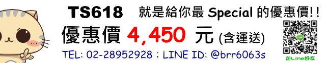price-TS618