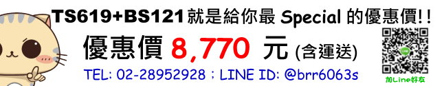 price-TS619-BS121