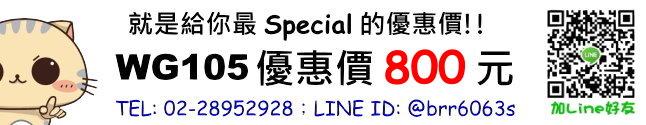 price-wg105