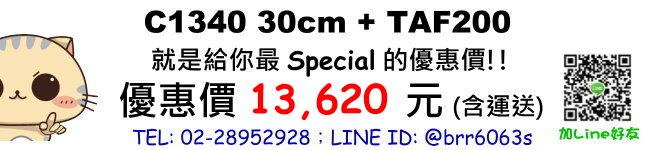 price-c1340+taf200