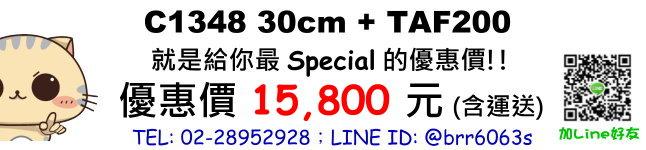 price-c1348+taf200