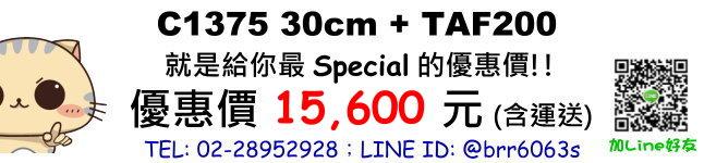 price-c1375+taf200