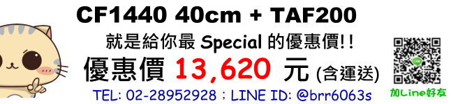 price-c1440+taf200