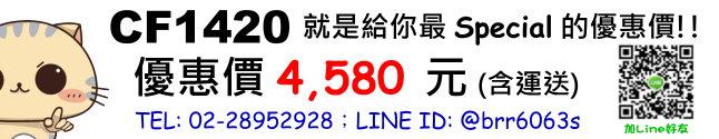 price-cf1420
