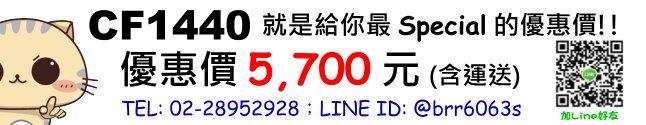 price-cf1440