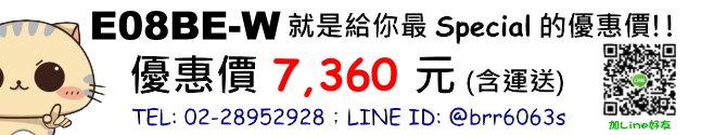 price-E08B-W