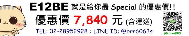 price-E12B