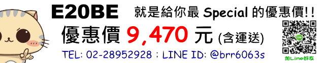 price-E20B