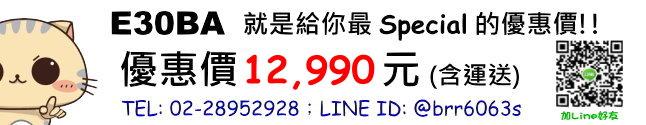 price-E30BA