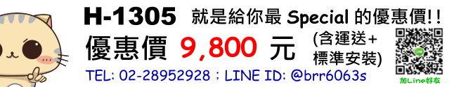 price-H-1305