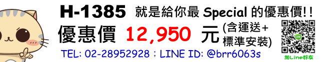 price-H-1385