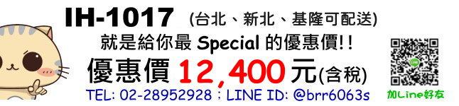 price-IH1017