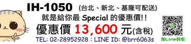 price-IH1050