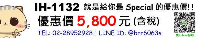 price-IH-1132
