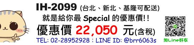 price-IH2099