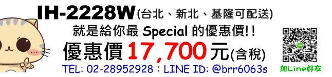 price-IH2228W