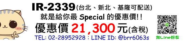 price-IR2339.