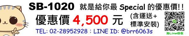 price-SB1020