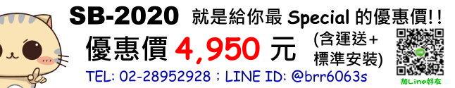 price-SB2020