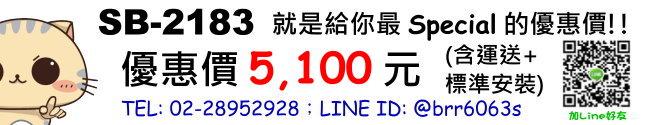 price-SB2183