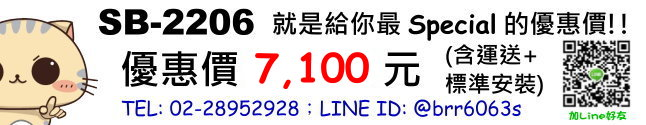 price-SB2206.