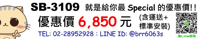 price-SB3109