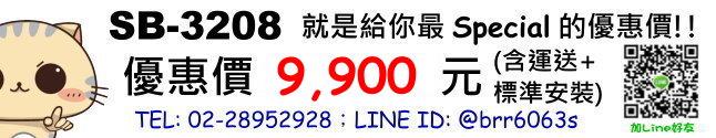 price-SB3208