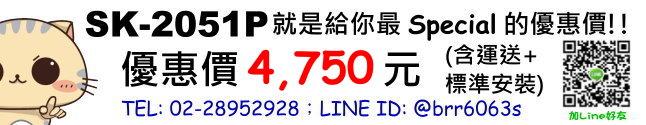 price-SK2051P
