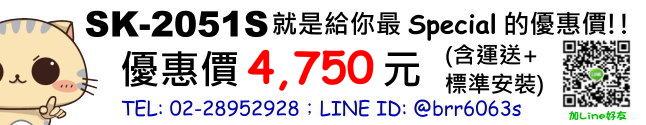 price-SK2051S