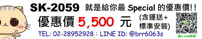 price-SK2059