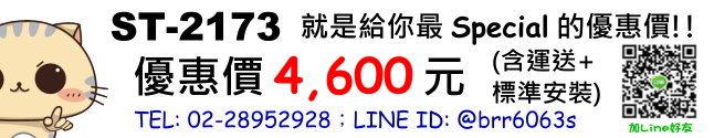 price-ST2173