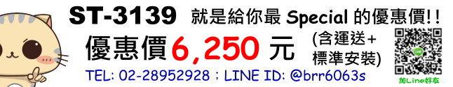price-ST3139