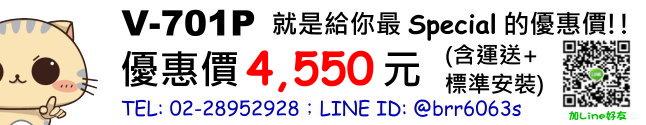 price-V-701P