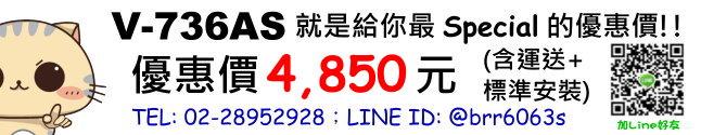 price-V-736AS