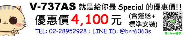price-V-737AS