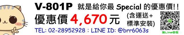 price-V-801P