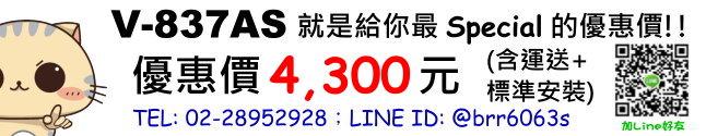 price-V-837AS