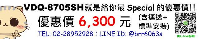 price-VDQ-8705SH