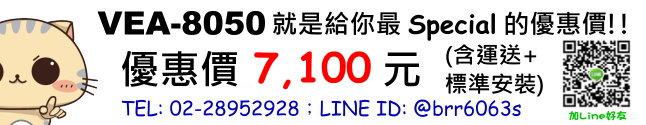 price-VEA-8050