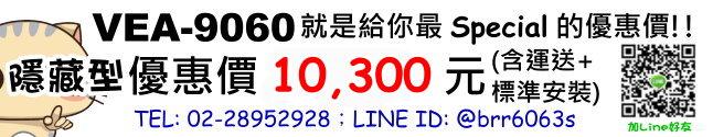 price-VEA-9060-1