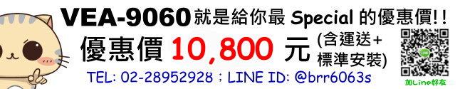 price-VEA-9060