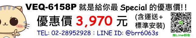 price-VEQ-6158P