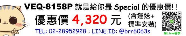 price-VEQ-8158P