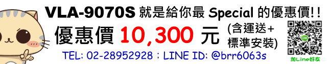 price-VLA-9070S