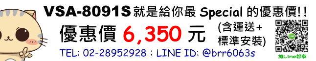 price-VSA8091S